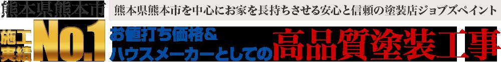 熊本県熊本市を中心にお家を長持ちさせる安心と信頼の塗装店ジョブズペイント