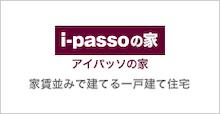 アイパッソの家 ロゴ