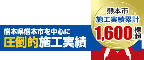 熊本市を中心に施工実績 累積39,000棟以上!