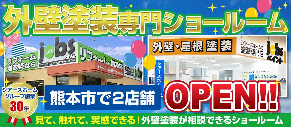 外壁塗装専門ショールーム 熊本市で2店舗OPEN 見て、触れて、実感できる!外壁塗装が相談できるショールーム