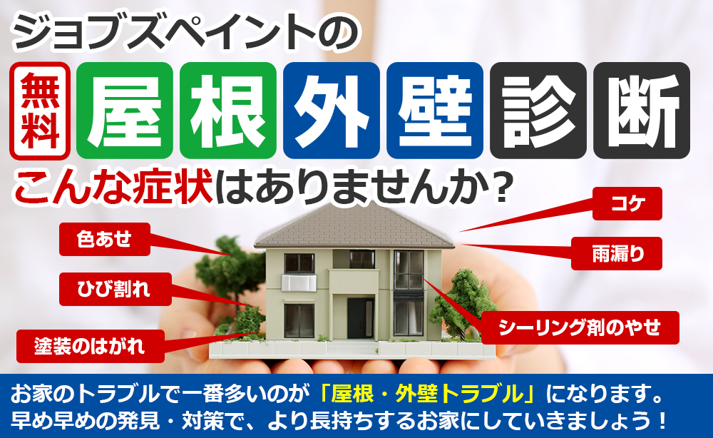 ジョブズペイントの無料屋根外壁診断 こんな症状はありませんか?家のトラブルで一番多いのが「屋根・外壁トラブル」になります。 早め早めの発見・対策で、より長持ちする家にしていきましょう!