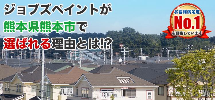 ジョブズペイントが熊本県熊本市でお客様に選ばれる理由とは! 建築士が在籍する塗装店