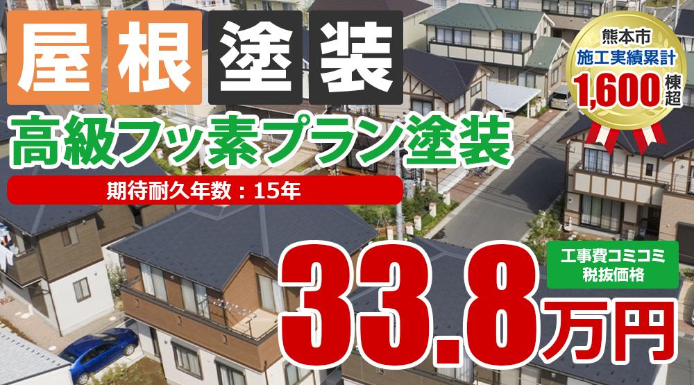 遮熱無機プラン塗装 33.8万円(税込37.18万円)