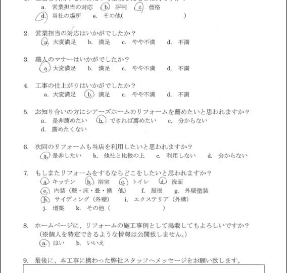 熊本市西区S様 アンケート
