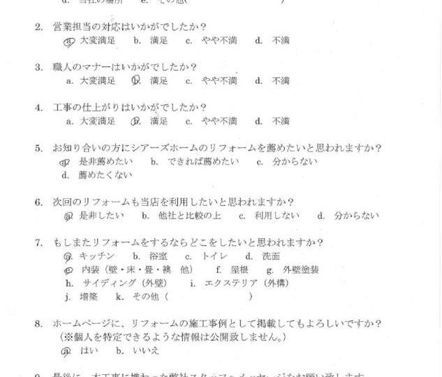 熊本県合志市M様 アンケート