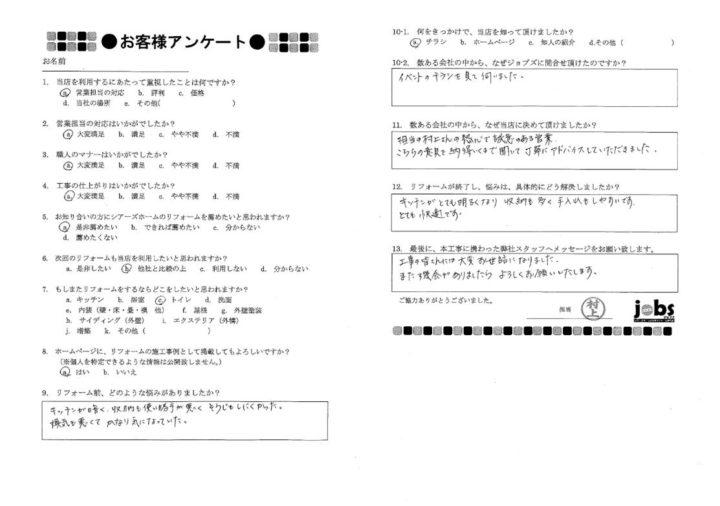 熊本市北区S様邸 アンケート