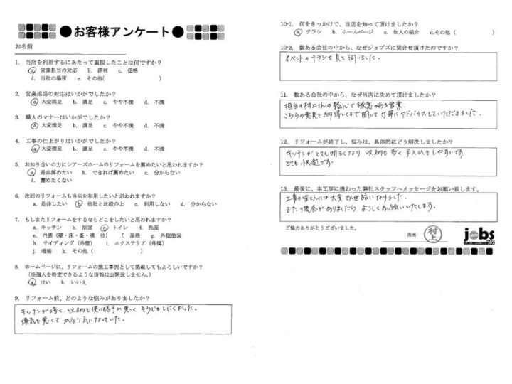 熊本市北区S様 アンケート