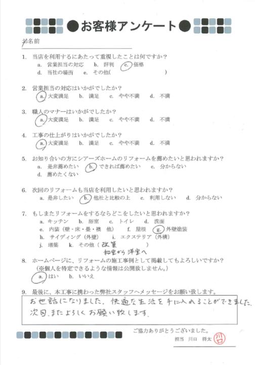 熊本市南区K様 アンケート