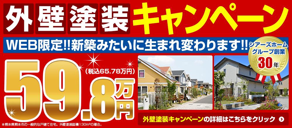 外壁塗装キャンペーン59.8万円(税込65.78万円)