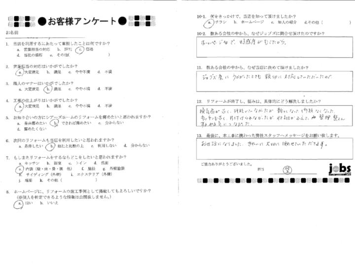 熊本市中央区T様 アンケート