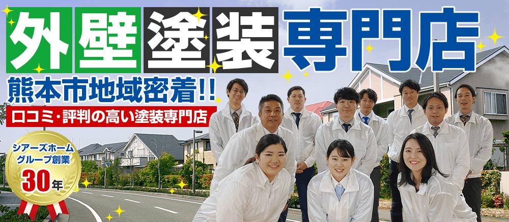 外壁塗装専門店 熊本市地域密着!口コミ・評判の高い塗装専門店